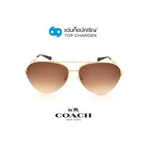 แว่นกันแดด COACH รุ่น HC7124 สี 933374 ขนาด 59 (กรุ๊ป 108)