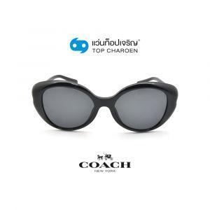 แว่นกันแดด COACH รุ่น HC8306U สี 500287 ขนาด 54 (กรุ๊ป 98)