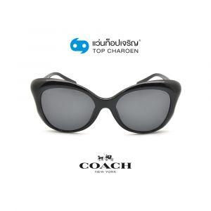 แว่นกันแดด COACH รุ่น HC8307U สี 500287 ขนาด 55 (กรุ๊ป 98)