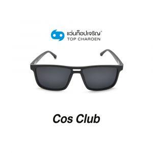 แว่นกันแดด COS CLUB สปอร์ต รุ่น ZM0805-C4 (กรุ๊ป 28)