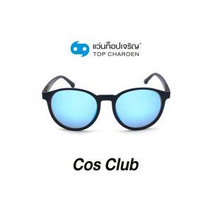 แว่นกันแดด COS CLUB สปอร์ต รุ่น ZM0808-C2 (กรุ๊ป 28)