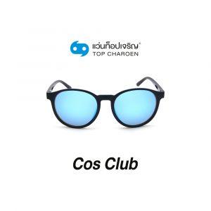แว่นกันแดด COS CLUB สปอร์ต รุ่น ZM0809-C2 (กรุ๊ป 28)