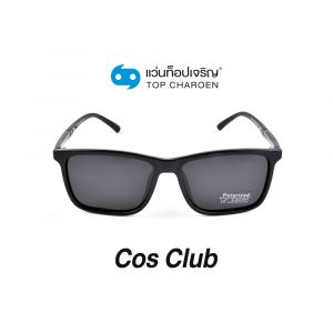 แว่นกันแดด COS CLUB สปอร์ต รุ่น P7006-C1 (กรุ๊ป 45 )