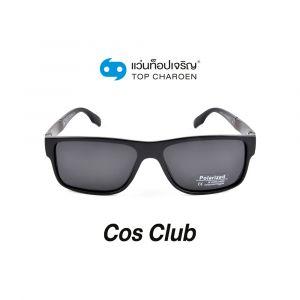 แว่นกันแดด COS CLUB สปอร์ต รุ่น P7012-C1 (กรุ๊ป 45 )