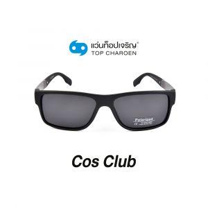 แว่นกันแดด COS CLUB สปอร์ต รุ่น P7012-C2 (กรุ๊ป 45 )