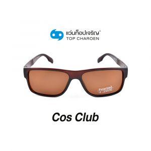 แว่นกันแดด COS CLUB สปอร์ต รุ่น P7012-C3 (กรุ๊ป 45 )