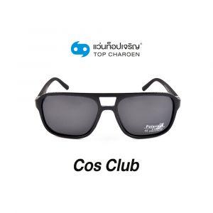 แว่นกันแดด COS CLUB สปอร์ต รุ่น P7013-C1 (กรุ๊ป 45 )