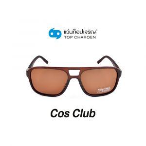 แว่นกันแดด COS CLUB สปอร์ต รุ่น P7013-C3 (กรุ๊ป 45 )