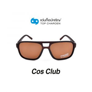 แว่นกันแดด COS CLUB สปอร์ต รุ่น P7013-C4 (กรุ๊ป 45 )