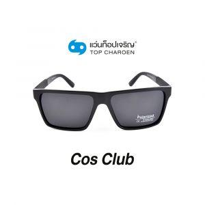 แว่นกันแดด COS CLUB สปอร์ต รุ่น P7014-C1 (กรุ๊ป 45 )