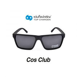 แว่นกันแดด COS CLUB สปอร์ต รุ่น P7014-C2 (กรุ๊ป 45 )