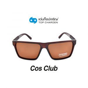 แว่นกันแดด COS CLUB สปอร์ต รุ่น P7014-C3 (กรุ๊ป 45 )