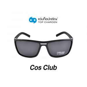 แว่นกันแดด COS CLUB สปอร์ต รุ่น P7015-C1 (กรุ๊ป 45 )