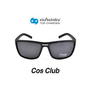 แว่นกันแดด COS CLUB สปอร์ต รุ่น P7015-C2 (กรุ๊ป 45 )