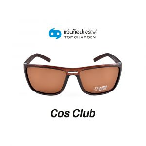 แว่นกันแดด COS CLUB สปอร์ต รุ่น P7015-C3 (กรุ๊ป 45 )