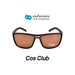 แว่นกันแดด COS CLUB สปอร์ต รุ่น P7015-C4 (กรุ๊ป 45 )