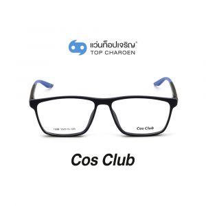 แว่นสายตา COS CLUB สปอร์ต รุ่น 1208-C07 (กรุ๊ป 35)
