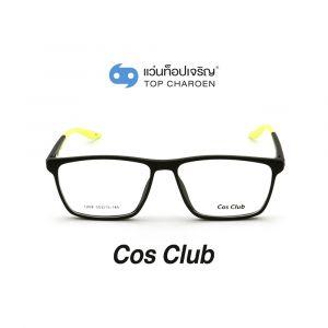 แว่นสายตา COS CLUB สปอร์ต รุ่น 1208-C08 (กรุ๊ป 35)