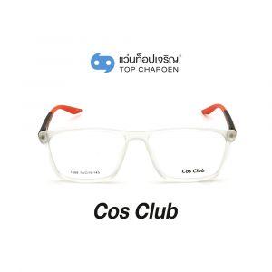 แว่นสายตา COS CLUB สปอร์ต รุ่น 1208-C09 (กรุ๊ป 35)