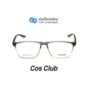 แว่นสายตา COS CLUB สปอร์ต รุ่น 1208-C11 (กรุ๊ป 35)