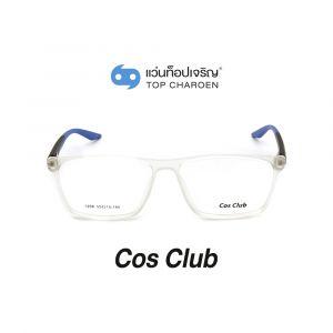 แว่นสายตา COS CLUB สปอร์ต รุ่น 1208-C12 (กรุ๊ป 35)