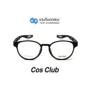 แว่นสายตา COS CLUB สปอร์ต รุ่น AD63-C1 (กรุ๊ป 35)