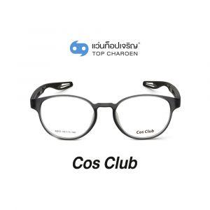แว่นสายตา COS CLUB สปอร์ต รุ่น AD63-C2 (กรุ๊ป 35)