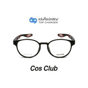 แว่นสายตา COS CLUB สปอร์ต รุ่น AD63-C3 (กรุ๊ป 35)