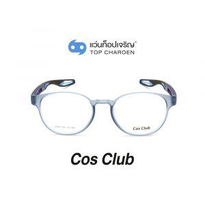 แว่นสายตา COS CLUB สปอร์ต รุ่น AD63-C4 (กรุ๊ป 35)