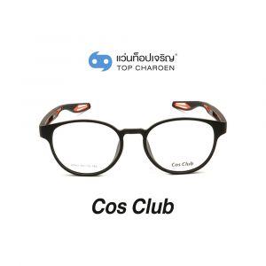 แว่นสายตา COS CLUB สปอร์ต รุ่น AD63-C5 (กรุ๊ป 35)