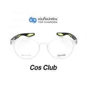 แว่นสายตา COS CLUB สปอร์ต รุ่น AD63-C6 (กรุ๊ป 35)