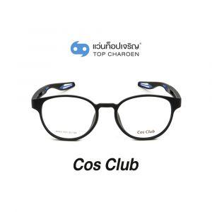แว่นสายตา COS CLUB สปอร์ต รุ่น AD63-C7 (กรุ๊ป 35)