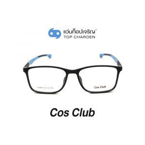 แว่นสายตา COS CLUB สปอร์ต รุ่น CR8844-C007 (กรุ๊ป 35)