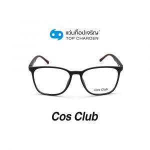แว่นสายตา COS CLUB สปอร์ต รุ่น 2007-C2 (กรุ๊ป 45)