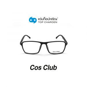 แว่นสายตา COS CLUB สปอร์ต รุ่น 2015-C1 (กรุ๊ป 45)