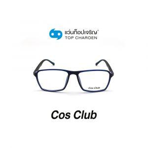 แว่นสายตา COS CLUB สปอร์ต รุ่น 2015-C4 (กรุ๊ป 45)