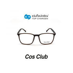 แว่นสายตา COS CLUB สปอร์ต รุ่น 2016-C5 (กรุ๊ป 45)