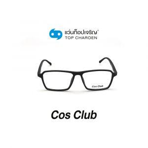 แว่นสายตา COS CLUB สปอร์ต รุ่น 2017-C1 (กรุ๊ป 45)