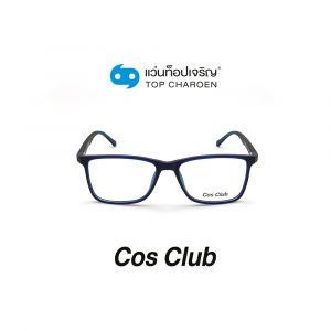แว่นสายตา COS CLUB สปอร์ต รุ่น 2018-C4 (กรุ๊ป 45)