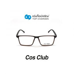 แว่นสายตา COS CLUB สปอร์ต รุ่น 2020-C5 (กรุ๊ป 45)