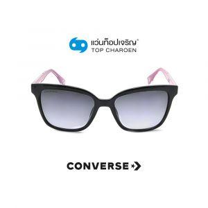 แว่นกันแดด CONVERSE รุ่น SCO054 สี Z42X ขนาด 54 (กรุ๊ป 88)