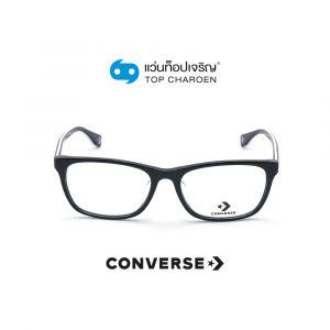 แว่นสายตา CONVERSE รุ่น VCO163K สี 09GU ขนาด 53 (กรุ๊ป 85)