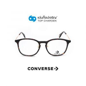 แว่นสายตา CONVERSE รุ่น VCO169K สี 0752 ขนาด 50 (กรุ๊ป 89)