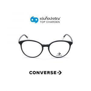แว่นสายตา CONVERSE รุ่น VCO177K สี 0GBE ขนาด 52 (กรุ๊ป 89)