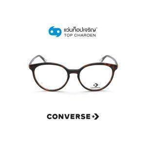 แว่นสายตา CONVERSE รุ่น VCO177K สี 1AYY ขนาด 52 (กรุ๊ป 89)
