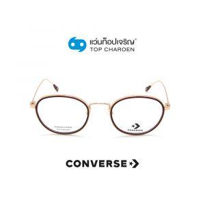 แว่นสายตา CONVERSE รุ่น VCO180K สี 0300 ขนาด 50 (กรุ๊ป 89)