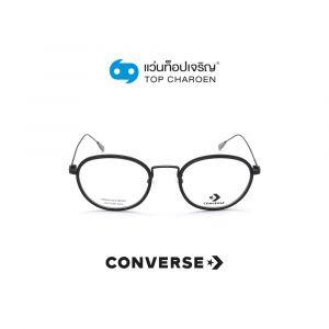 แว่นสายตา CONVERSE รุ่น VCO180K สี 0531 ขนาด 50 (กรุ๊ป 89)