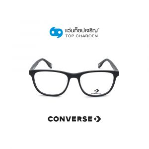 แว่นสายตา CONVERSE รุ่น VCO203K สี 0700 ขนาด 54 (กรุ๊ป 85)
