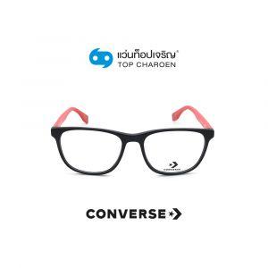 แว่นสายตา CONVERSE รุ่น VCO203K สี 0703 ขนาด 54 (กรุ๊ป 85)