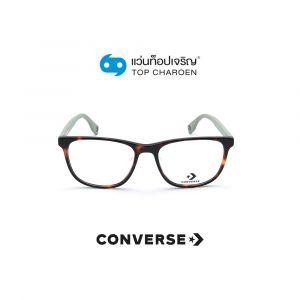 แว่นสายตา CONVERSE รุ่น VCO203K สี 0713 ขนาด 54 (กรุ๊ป 85)